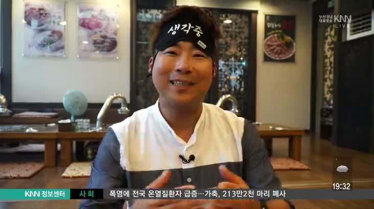 (08/08 방영) 기장 동양가든 ☎051-722-8673