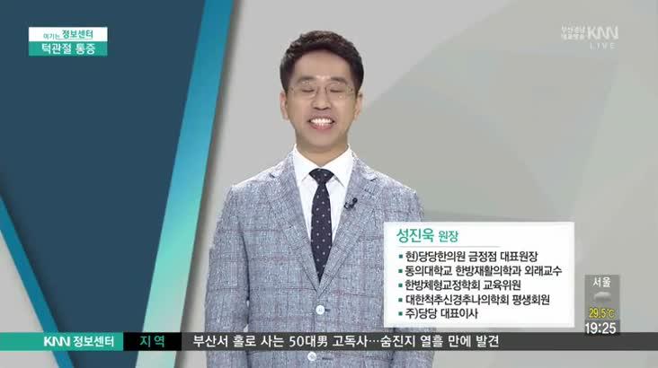 (08/08 방영) 턱관절 통증 (당당한의원 / 성진욱 원장)