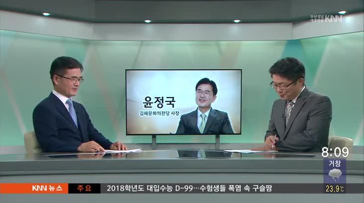 인물포커스- 윤정국 김해문화의전당 사장