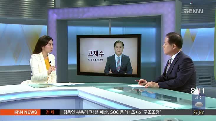 (인물포커스) 고재수 /  부산시 다복동추진단장