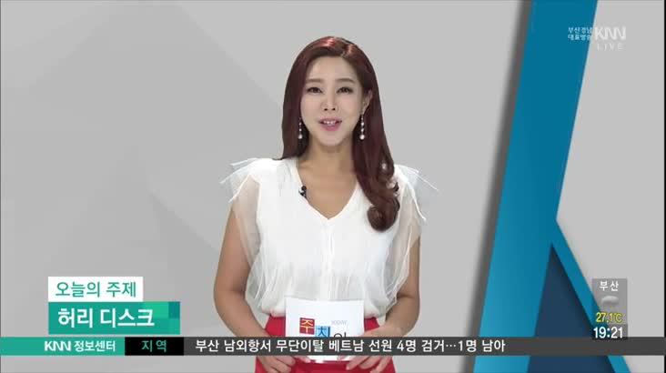 (08/09 방영) 허리디스크 (본병원/하상훈 병원장)