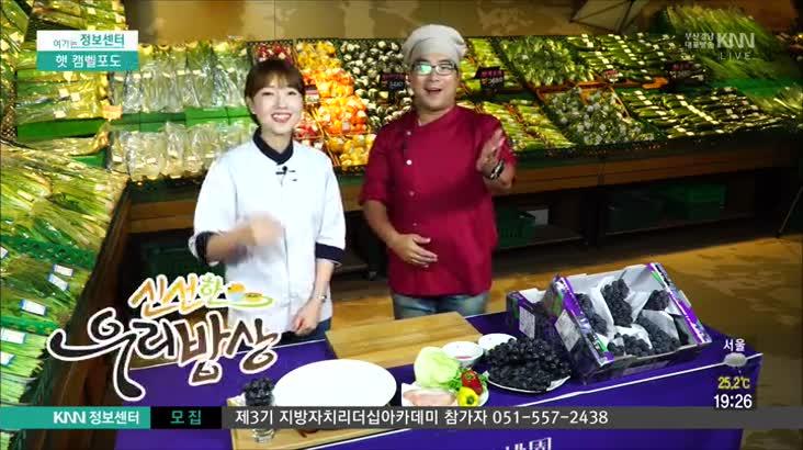 (08/10 방영) 신선한 우리밥상 – 햇 캠벨포도