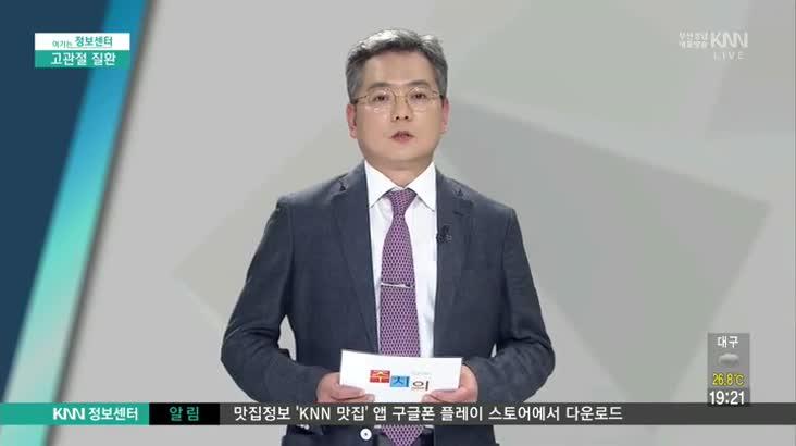 (08/11 방영) 고관절 질환(구포성심병원/최태영 의무원장)