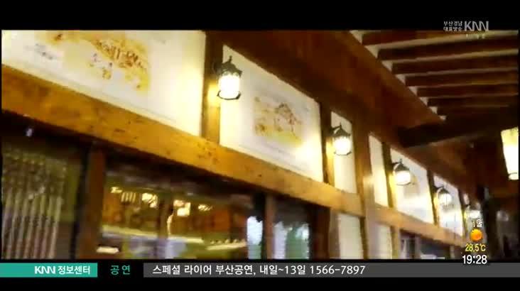 (08/11 방영) 김해 이선이 명품갈비 ☎055-321-2030