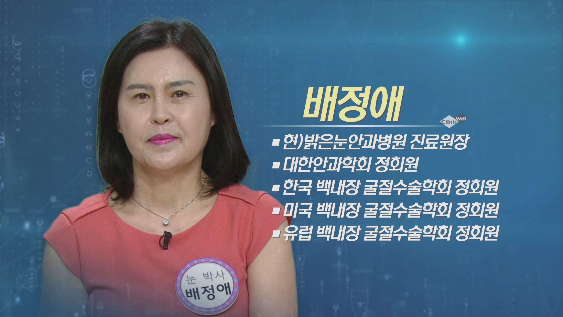 (08/12 방영) 여름철 눈 건강지키기 (배정애/밝은눈안과 진료원장)