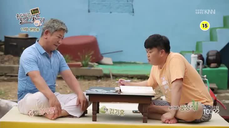 (08/12 방영) 촌티콤 웰컴투 가오리 시즌2 19화