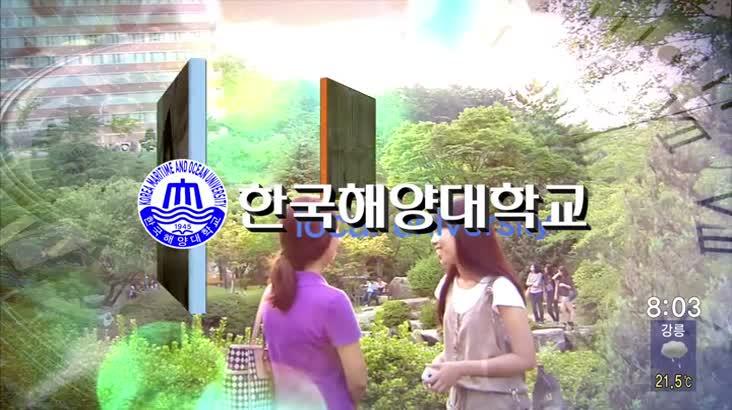 (08/14 방영) 2018년 지역대학을 가다 – 한국해양대학교