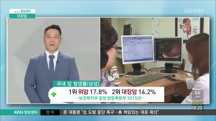 (08/14 방영) 대장암 (웰니스병원 / 조용건 원장)