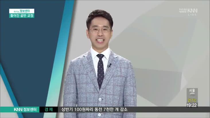 (08/15 방영) 틀어진 골반 교정 (당당한의원/성진욱 원장)