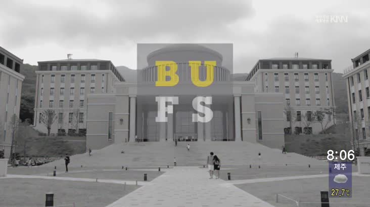 (08/15 방영) 2018년 지역대학을 가다 – 부산외국어대학교