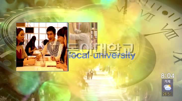 (08/16 방영) 2018년 지역대학을 가다 – 동아대학교
