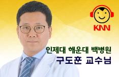 (08/17 방송) 오전 -갑상선 암의 치료에 대해 (구도훈/해운대 백병원 갑상선외과 교수)