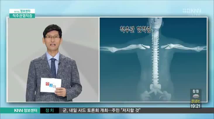 (08/16 방영) 척추관협착증 (부산 본병원/하상훈 병원장)