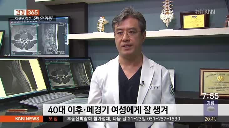 건강365-척추전방전위증