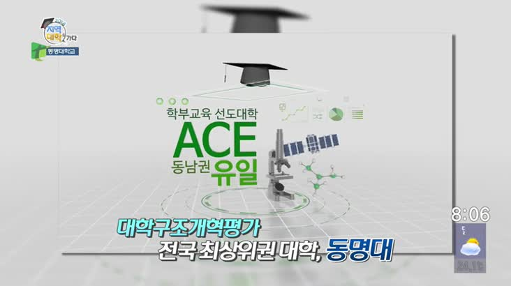 (08/17 방영) 2018년 지역대학을 가다 – 동명대학교