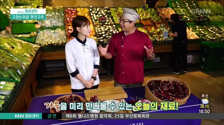 (08/17 방영) 신선한 우리밥상 – 고창&정읍 햇건고추