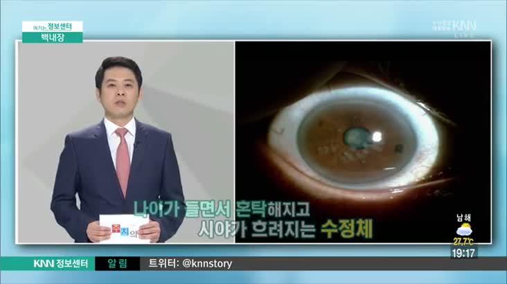 (08/17 방영) 백내장 (MGS선목안과 / 서홍융 원장)