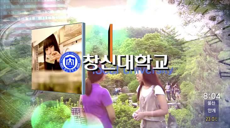 (08/18 방영) 2018년 지역대학을 가다 – 창신대학교