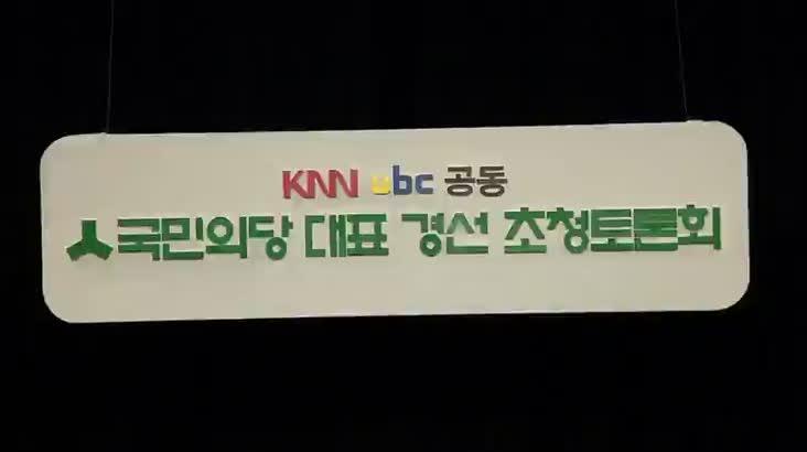 (08/19 방영) KNN ubc공동 국민의당 대표 경선 초청토론회