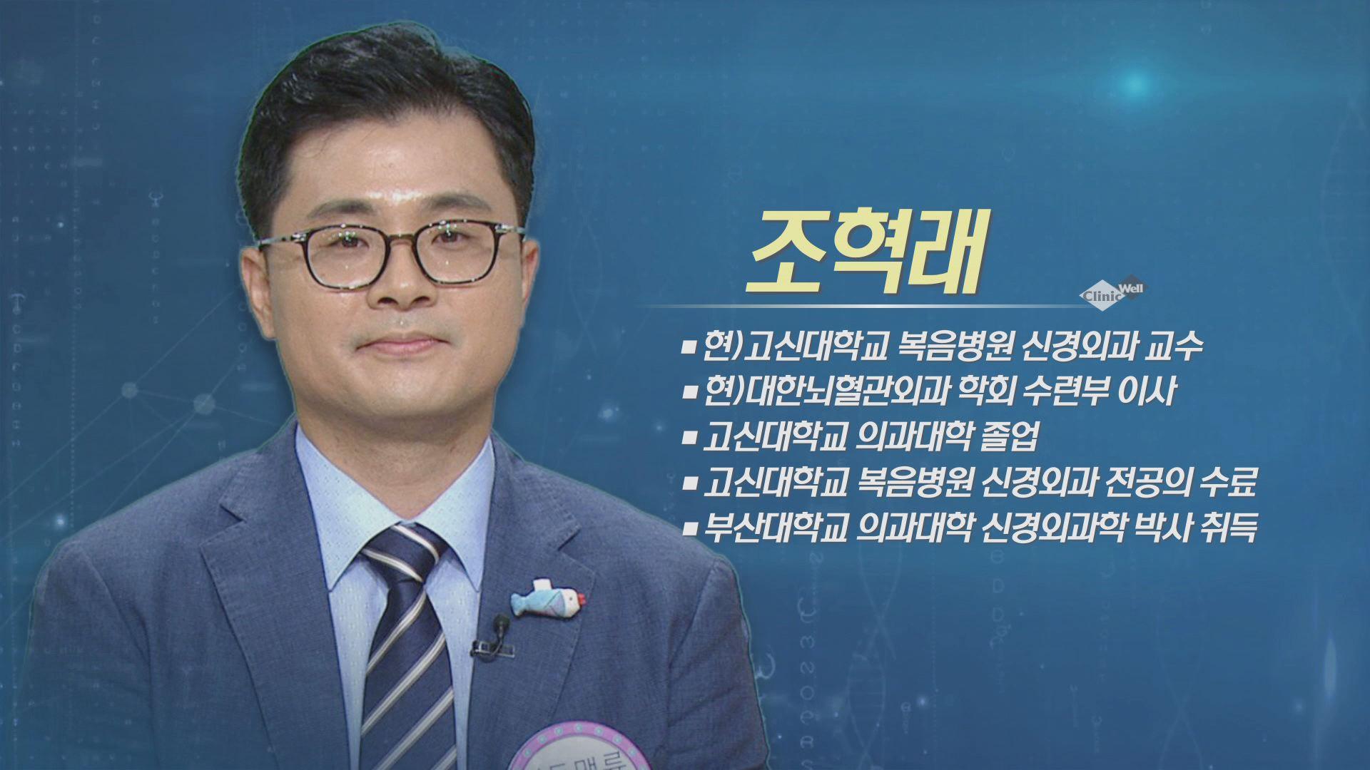 (08/19 방영) 머릿속의 시한폭탄, 뇌동맥류(조혁래/고신대학교 복음병원 신경외과 교수)