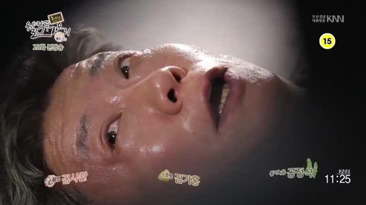 (08/19 방영) 촌티콤 웰컴투 가오리 시즌2 20화