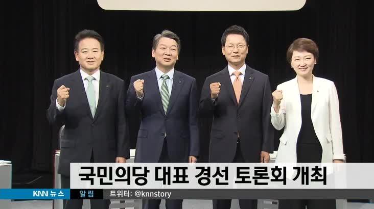 KNN, 국민의당 대표경선 토론회 개최