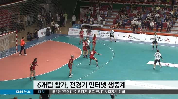 2017 부산국제친선여자클럽 핸드볼 대회 개최