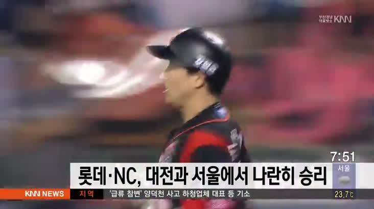롯데, NC 대전과 서울에서 나란히 승리