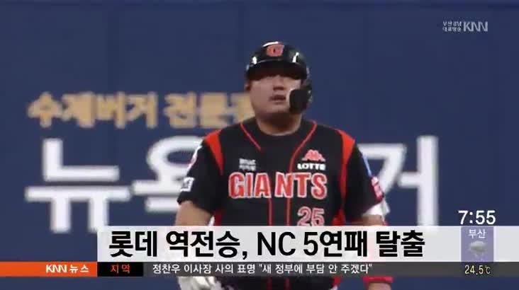 롯데 역전승, NC 5연패 탈출
