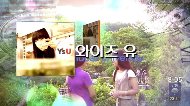 (08/22 방영) 2018년 지역대학을 가다 – 와이즈유 (영산대학교)