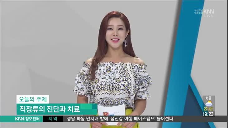 (08/21 방영) 직장류 (웰니스병원/강경숙원장)