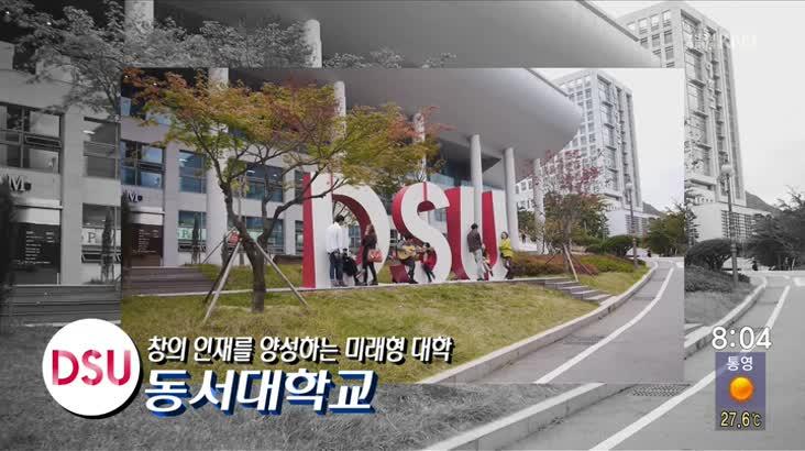 (08/23 방영) 2018년 지역대학을 가다 – 동서대학교