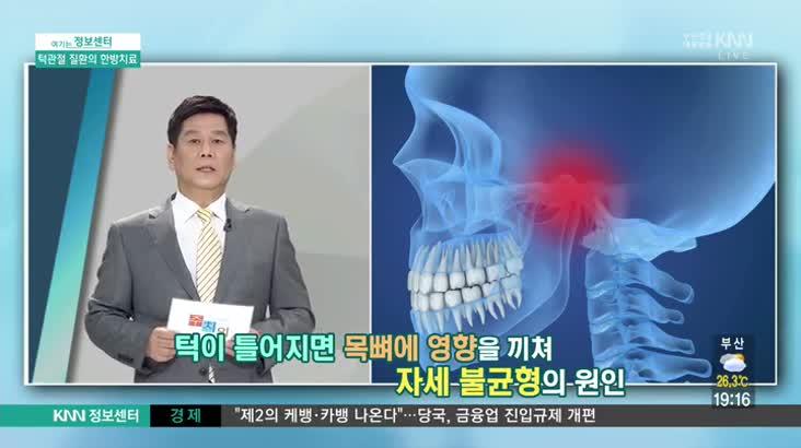 (08/22 방영) 턱관절질환 (당당한의원/서종길)