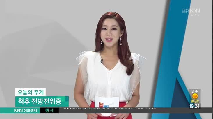 (08/23 방영) 척추전방전위증 (본병원/하상훈)