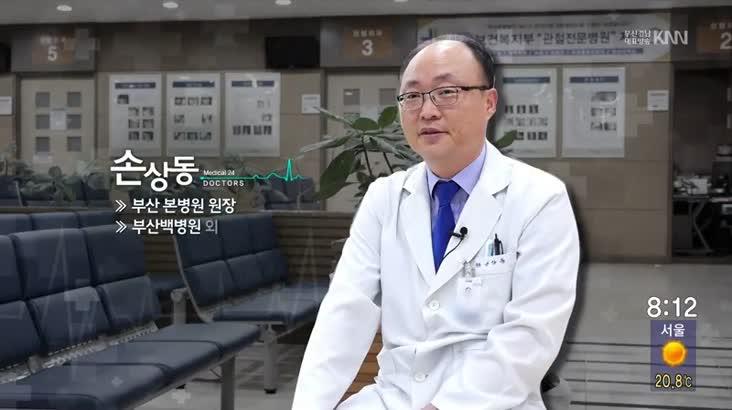 (08/26 방영) 메디컬 24시 닥터스
