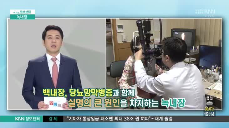 (08/24 방영) 녹내장 (MGS선목안과 / 서홍융 대표원장)