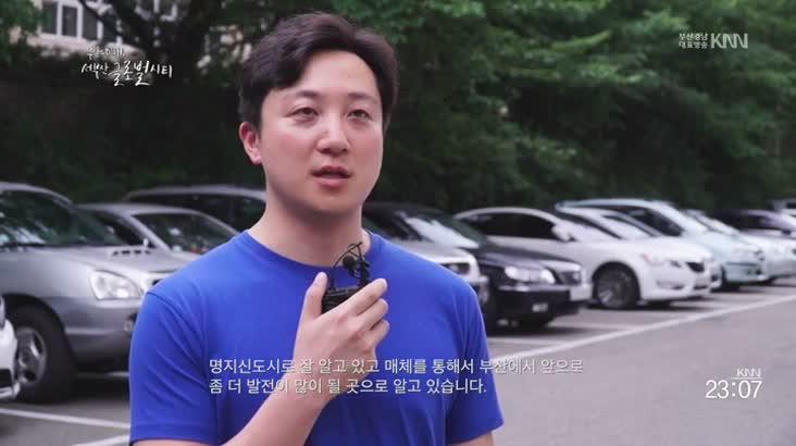 (08/27 방영) 부산의 미래, 서부산 글로벌시티