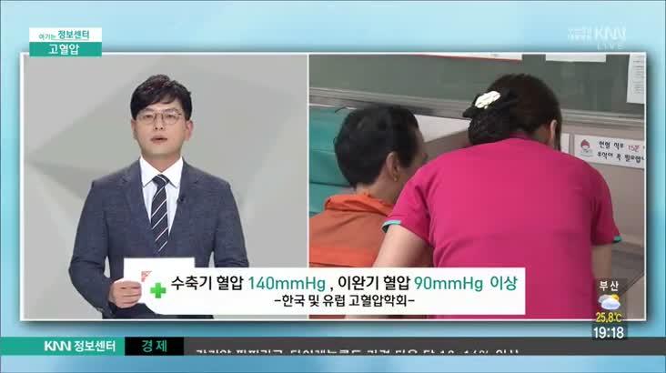 (08/25 방영) 고혈압 (구포성심병원 / 신호철 과장)