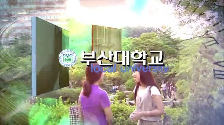 (08/25 방영) 2018년 지역대학을 가다 – 부산대학교