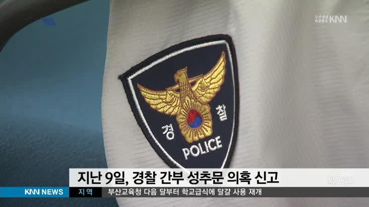 경찰 또 성추문 논란