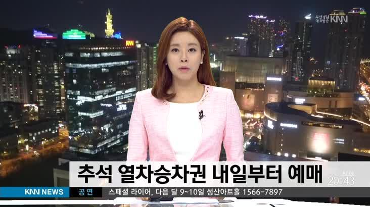 내일(29)부터 추석 열차승차권 예매 실시