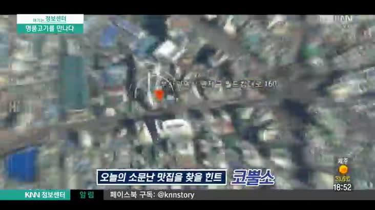 (08/28 방영) 연산역 부근 코고집 ☎051-851-9295