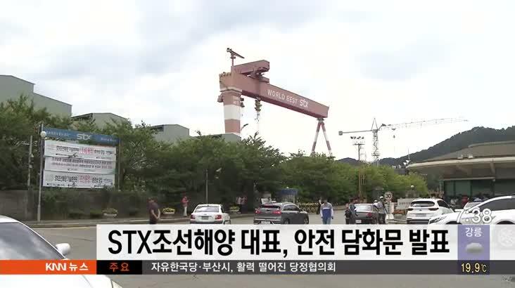 STX조선해양대표, 안전 담화문 발표