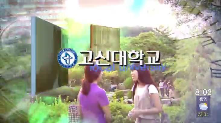 (08/28 방영) 2018년 지역대학을 가다 – 고신대학교