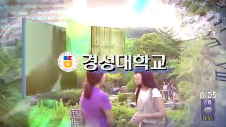 (08/29 방영) 2018년 지역대학을 가다 – 경성대학교