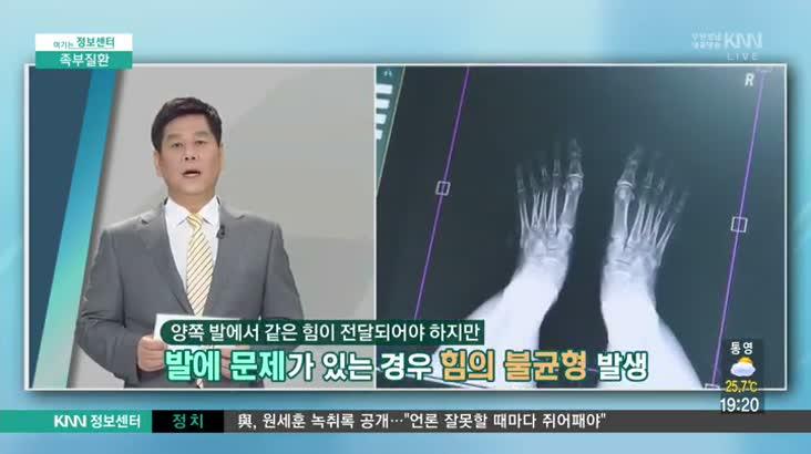 (08/29 방영) 족부 질환 (김해 당당한방병원/서종길원장)