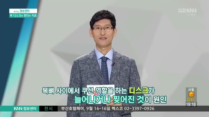 (08/30 방영) 목 디스크의 원인과 치료(부산 본병원/하상훈 병원장)