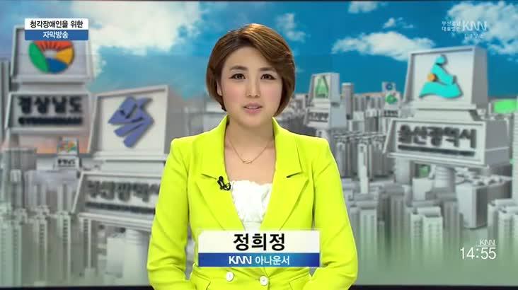 (08/30 방영) 제3회 동남권상생발전포럼 지역분권과 균형발전