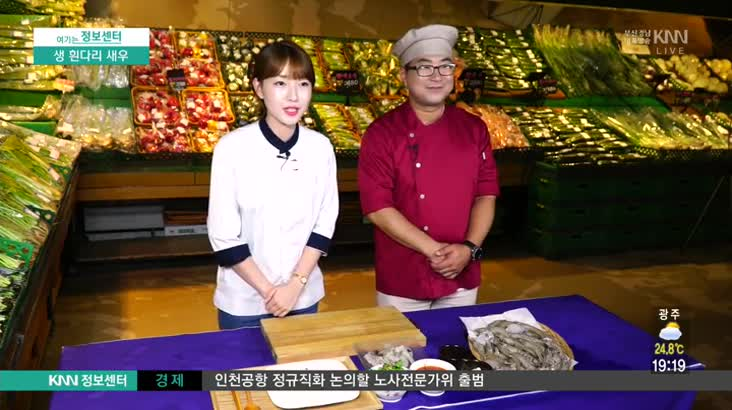 (08/31 방영) 신선한 우리밥상 – 생 흰다리 새우