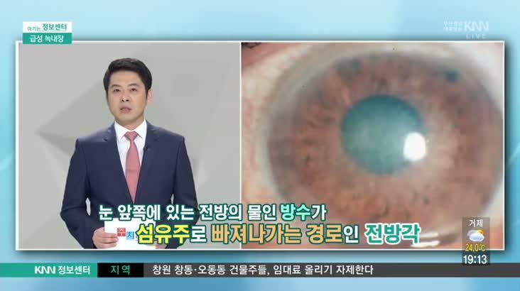 (08/31 방영) 급성 녹내장 (MGS선목안과 / 서홍융 대표원장)